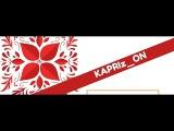 Kapriz on - магазин стильной одежды от поставщиков. Цены доступны даже детям