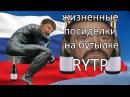 Жизненные посиделки на бутылке RYTP