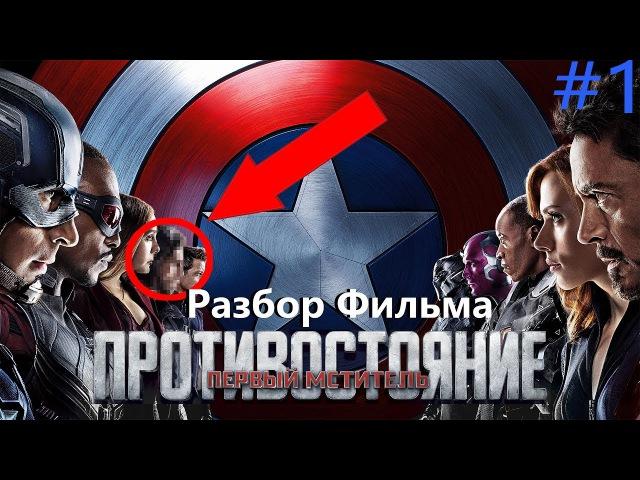 Разбор Фильма: Первый Мститель Противостояние (captain america: civil war