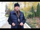 Родовой грех. Иеромонах Владимир Гусев