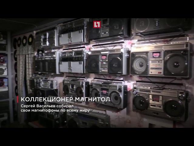 Экскурсия в МУЗЕЙ КАССЕТНЫХ МАГНИТОЛ 70-80Х для телеканала LIFE78