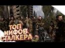 ТОП-5 МИФОВ ПО ИГРЕ «S.T.A.L.K.E.R.»