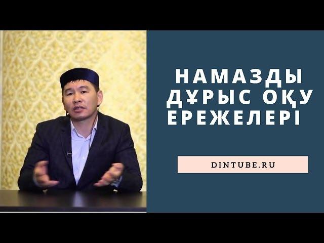 Намазды дұрыс оқу ережелері Қабылбек Әліпбайұлы