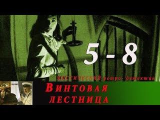 МИСТИЧЕСКИЙ ретро-детектив,Исторический Фильм,ВИНТОВАЯ ЛЕСТНИЦА,серии 5-8,боеви ...