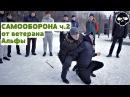 Самооборона от ветерана группы Альфа Часть 2 Игорь Шевчука ❄ Субботняя Практика