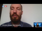Александр Васильев: На третий год войны сказывается усталость, но не нужно срыва...