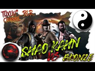 Алмазки отхватили от БРОНЗЫ! Mortal Kombat X Mobile Башня Шао Кана - бой №100