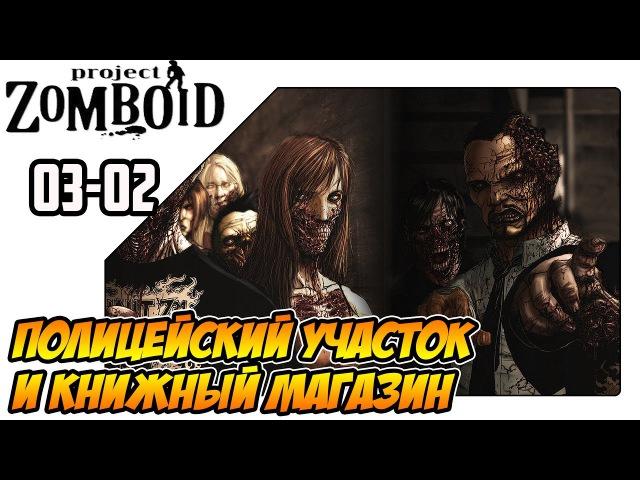 Project Zomboid прохождение на русском - Полицейский участок и книжный магазин (s03ep02)