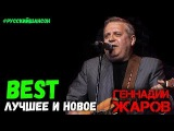 Геннадий Жаров и группа Амнистия II Лучшие и новые песни 2017