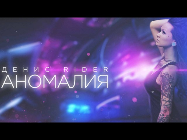 Денис RiDer - Аномалия (2016) ПРЕМЬЕРА