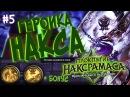 Hearthstone Героик Наксрамаса - Проходим Логово ледяного змея (Финал Бонус) В 2017