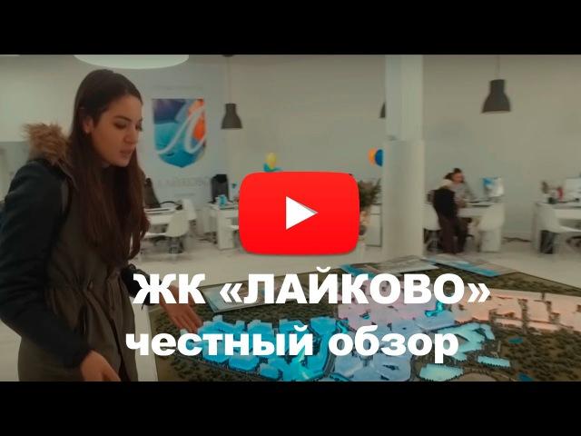 Обзор ЖК «ЛАЙКОВО» от застройщика от Urban Group (Урбан Групп), 21.12.2016