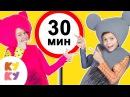КУКУТИКИ - БОЛЬШОЙ СБОРНИК - 30 минут развивающие песни мультики про машинки для д...