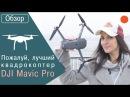 На что способен DJI Mavic Pro? Обзор компактного складного дрона