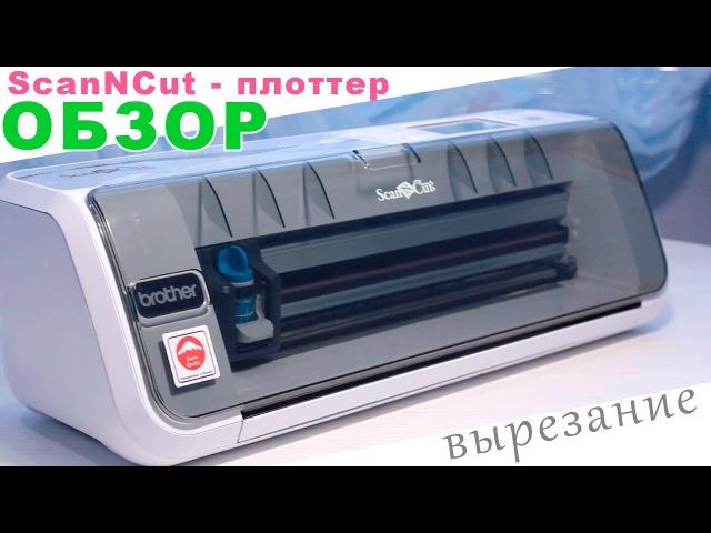 Сканирующий плоттер ScanNCut | Знакомство | Настройка вырезания ✂️ StasiaCool DIY