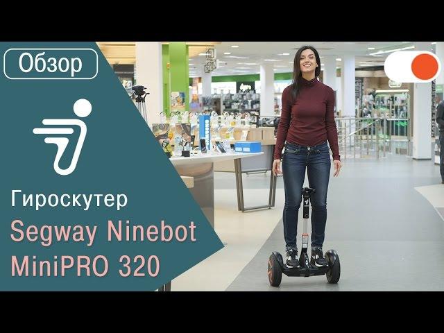 Обзор гироскутера Segway Ninebot MiniPRO 320 разбираемся в умном персональном транспорте