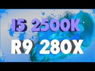Тест на фпс - R9 280X и i5 2500k в стоке В The Division и Dark Souls 3
