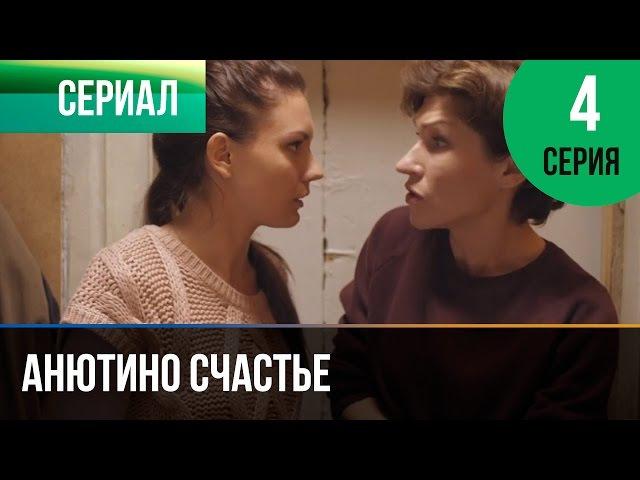 ▶️ Анютино счастье 4 серия - Мелодрама | Фильмы и сериалы - Русские мелодрамы