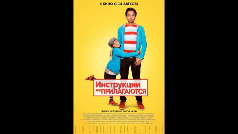 Инструкции не прилагаются (2013) — смотреть онлайн — КиноПоиск » Freewka.com - Смотреть онлайн в хорощем качестве