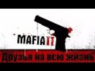 Mafia ll(2010)Обзор на мод