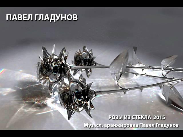Павел Гладунов - Розы из стекла (аудио версия)