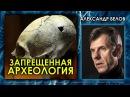 Александр Белов. Запрещенная археология. Александр Белов демонстрирует образцы человеческих и обезьяньих костей и наглядно объясняет, почему горилла произошла от человека, а не наоборот.