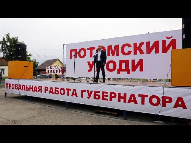 Митинг против провальной работы губернатора Потомского 15.06.2017
