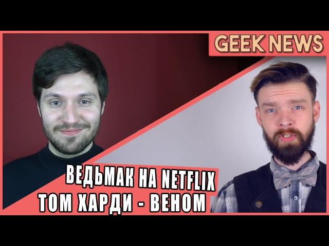 Geek News feat Tatorio ПЕРЕСЪЕМКИ ЛИГИ СПРАВЕДЛИВОСТИ, ВЕДЬМАК НА NETFLIX И ТОМ ХАРДИ - ВЕНОМ