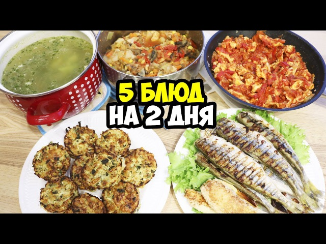 А ВЫ ТАКОЕ ЕДИТЕ 14 ♥ Готовлю 5 блюд на 2 дня ♥ Вкусные и простые рецепты ♥ Stacy Sky