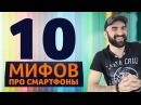 10 МИФОВ О СМАРТФОНАХ