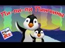 Пи-пи-пи Пингвины. Мульт песенка видео для детей.