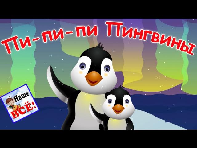 Пи пи пи Пингвины Мульт песенка видео для детей Наше всё