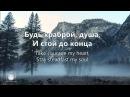 Будь храброй, душа. Take Courage Kristene DiMarco - Наталья Доценко Краеугольный Камень.