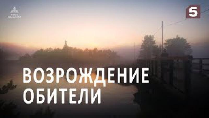 ВОЗРОЖДЕНИЕ ОБИТЕЛИ (ВАЛААМ - ИСТОРИЯ И СОВРЕМЕННОСТЬ, 2017)