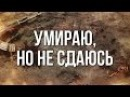 Артём Гришанов Умираю но не сдаюсь Dying but not surrendering
