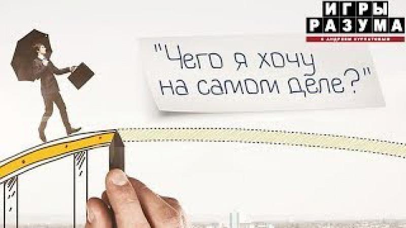 Чего ты хочешь на самом деле Разбираемся вместе с Андреем Курпатовым.
