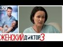 Женский доктор - 3 сезон - Серия 35 мелодрама HD