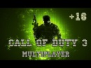 Call of Duty Modern Warfare 3 Multiplayer КОЛ ОФ ДЮТИ 3 МОДЕРН ВАРФАЕР мультиплеер
