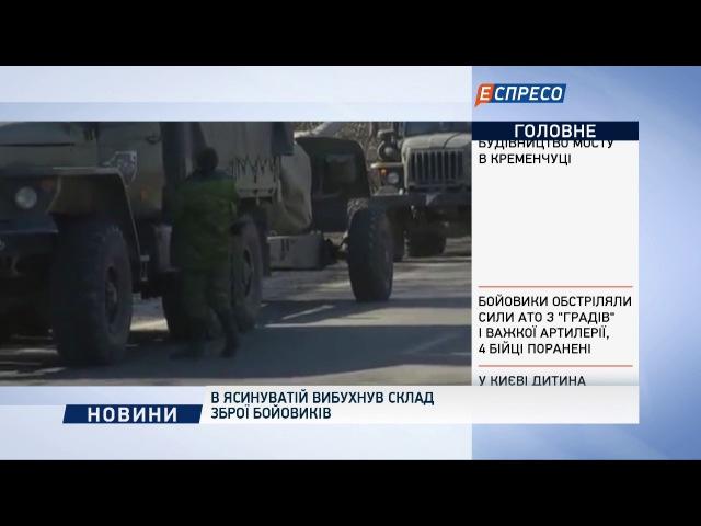 В Ясинуватій вибухнув склад зброї призовників
