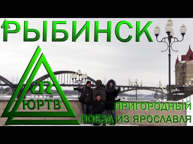 ЮРТВ 2016 Поездка в Рыбинск на пригородном поезде из Ярославля. [№137]