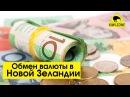 Обмен валюты. Проездной билет / Первые дни в НОВОЙ ЗЕЛАНДИИ вместе со студентами ...