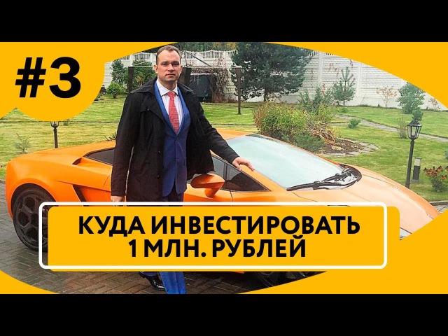 Куда инвестировать 1 млн рублей. ч.3 | Агрессивный инвестиционный портфель