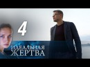 Идеальная жертва 4 серия 2015 Мелодрама @ Русские сериалы