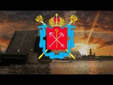 Гимн Санкт-Петербурга -