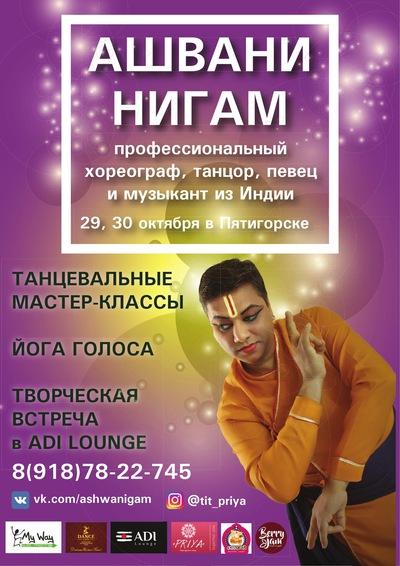 АШВАНИ НИГАМ| Танцы, йога голоса| Пятигорск