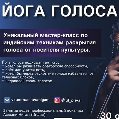 Йога голоса | Пение | Пятигорск | КМВ