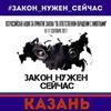 Казань без жестокости: акции в защиту животных