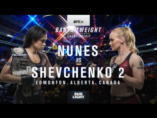 Аманда Нуньес — Валентина Шевченко Полный Бой UFC 215 TITLE FIGHT