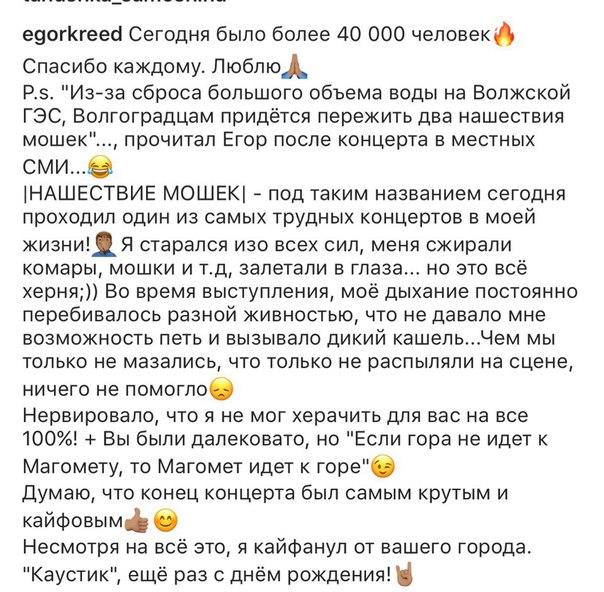 Комары и мошки едва не сорвали концерт Егора Крида в Волгограде