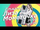 Лиза Монеточка live @ на Стартер-шоу!
